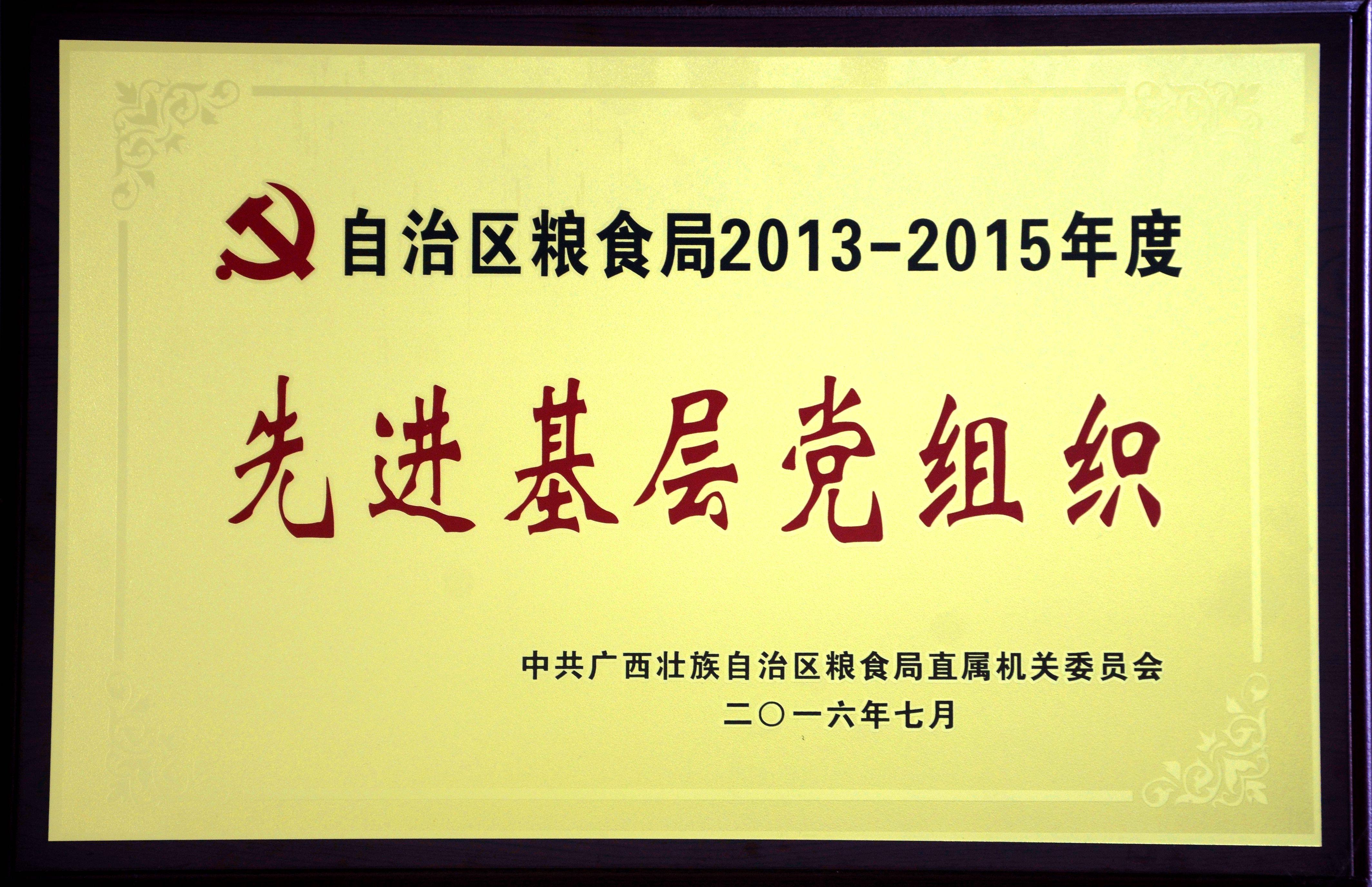 2016先进基层党组织(2013-2015年度).jpg