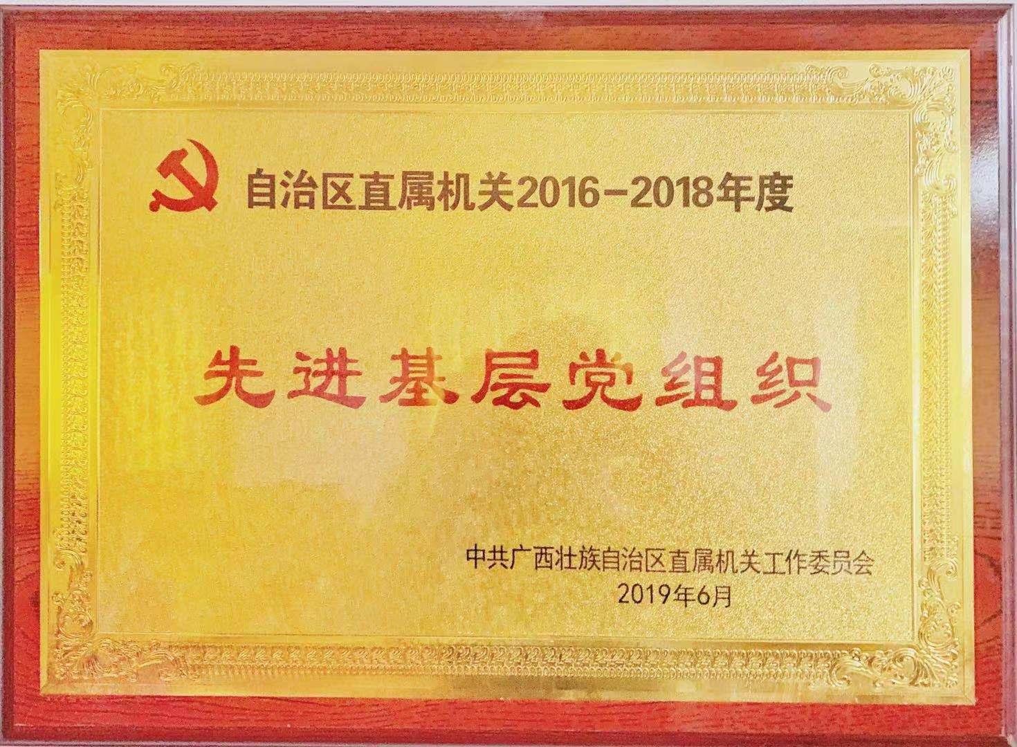 先进基层党组织(自治区直属机关2016-2018).jpg