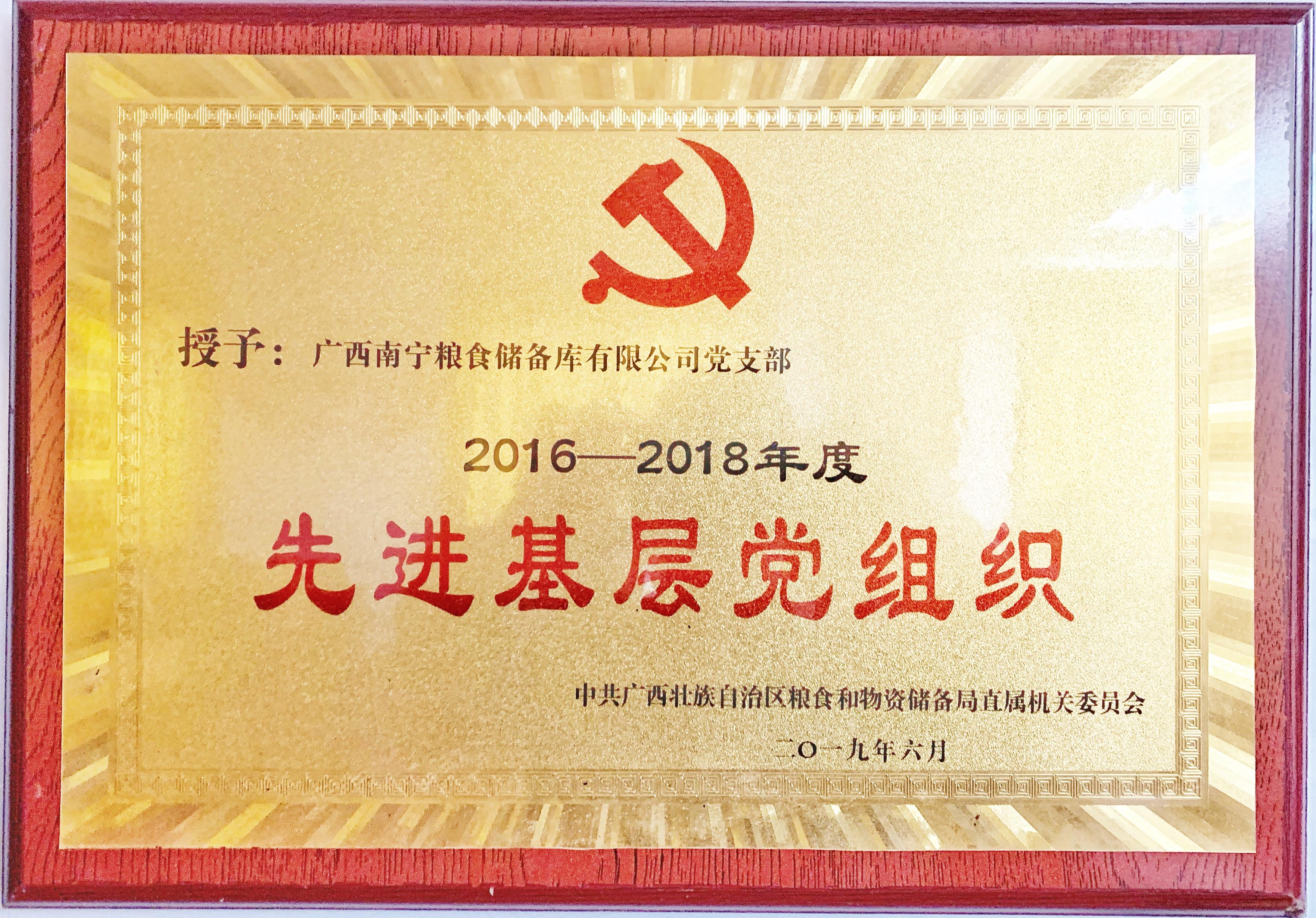 先进基层党组织(自治区粮食和物资储备局2016--2018).jpg